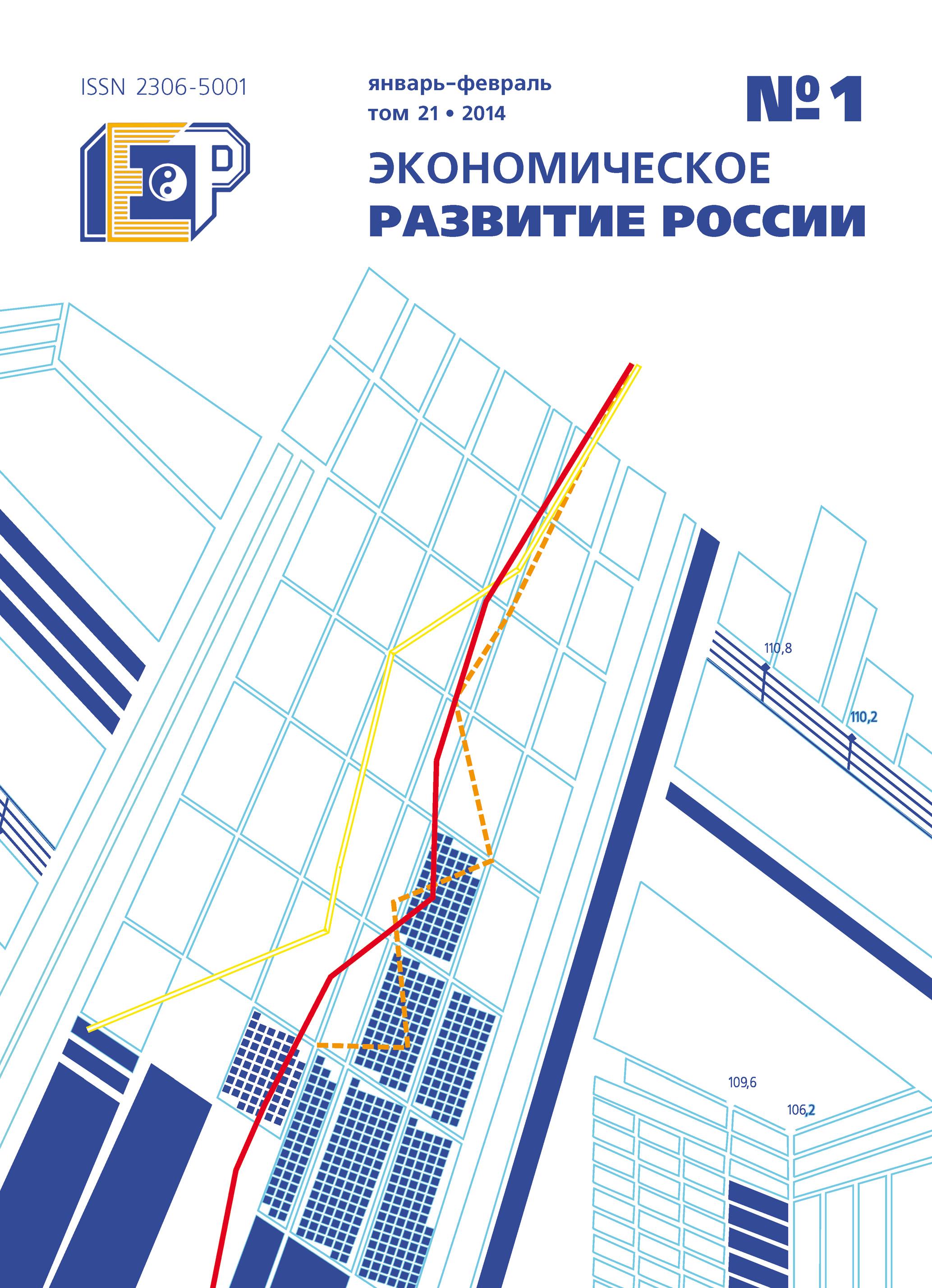 Отсутствует Экономическое развитие России № 1 2014