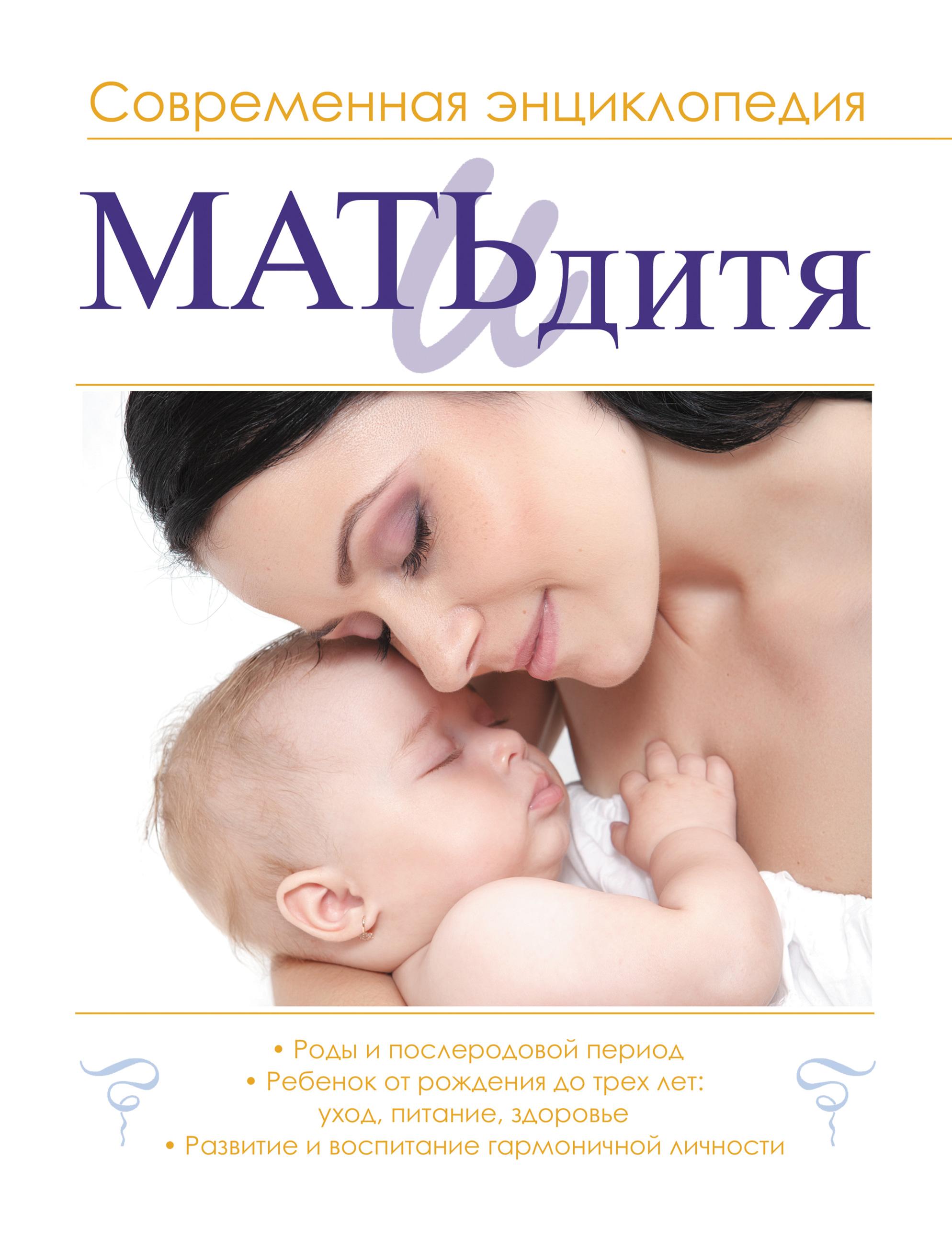 цены на Отсутствует Мать и дитя. Современная энциклопедия  в интернет-магазинах