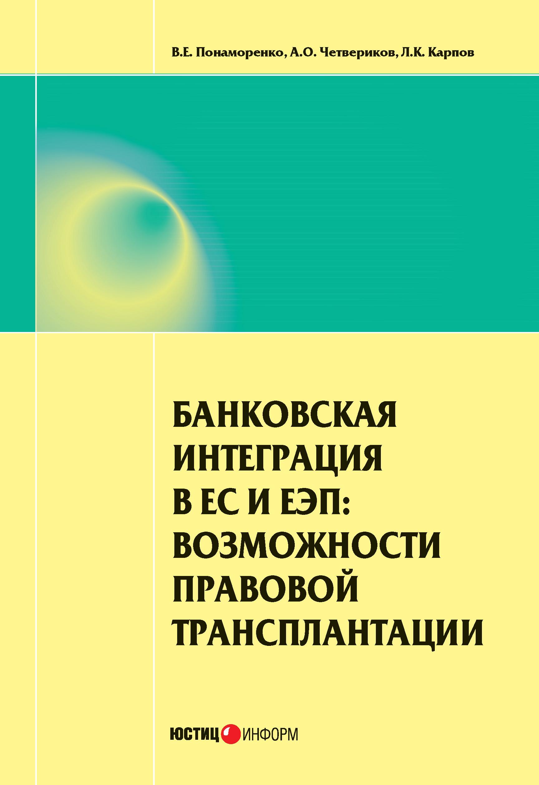 Обложка книги. Автор - Артем Четвериков