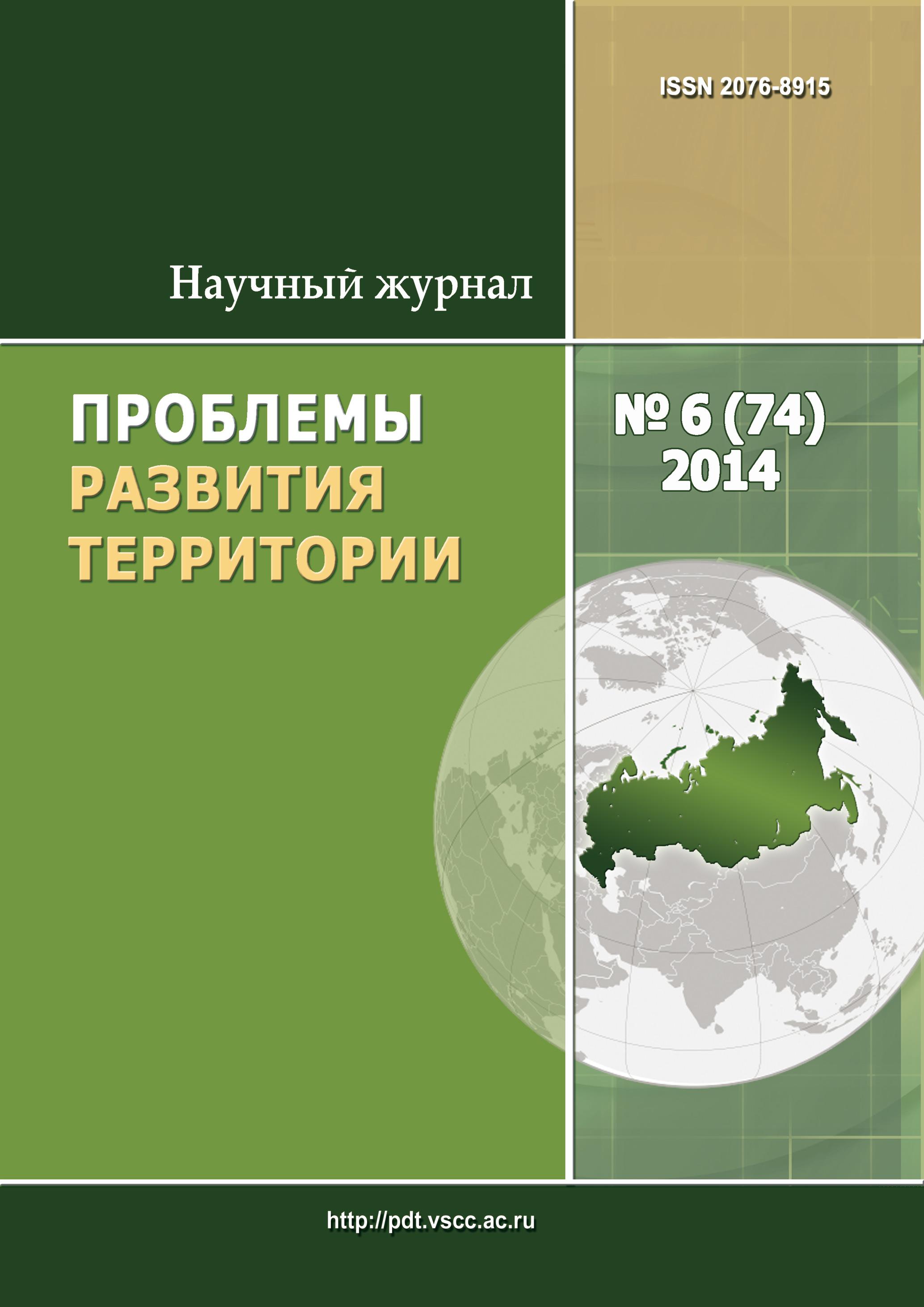 Отсутствует Проблемы развития территории № 6 (74) 2014