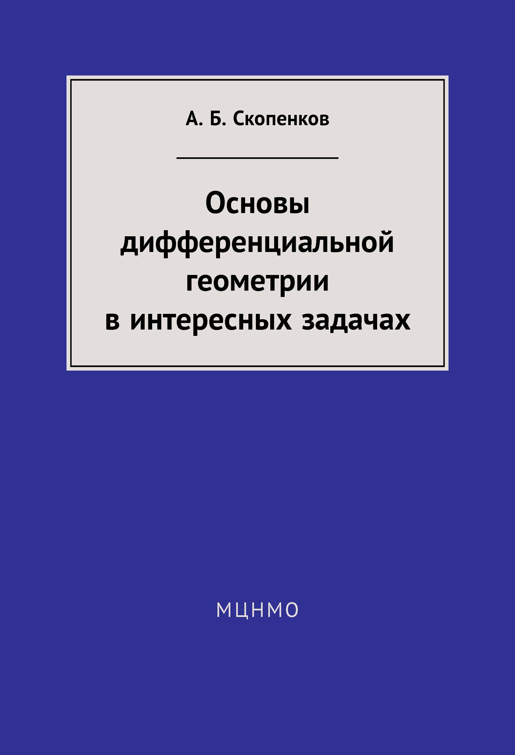 А. Б. Скопенков Основы дифференциальной геометрии в интересных задачах цена и фото