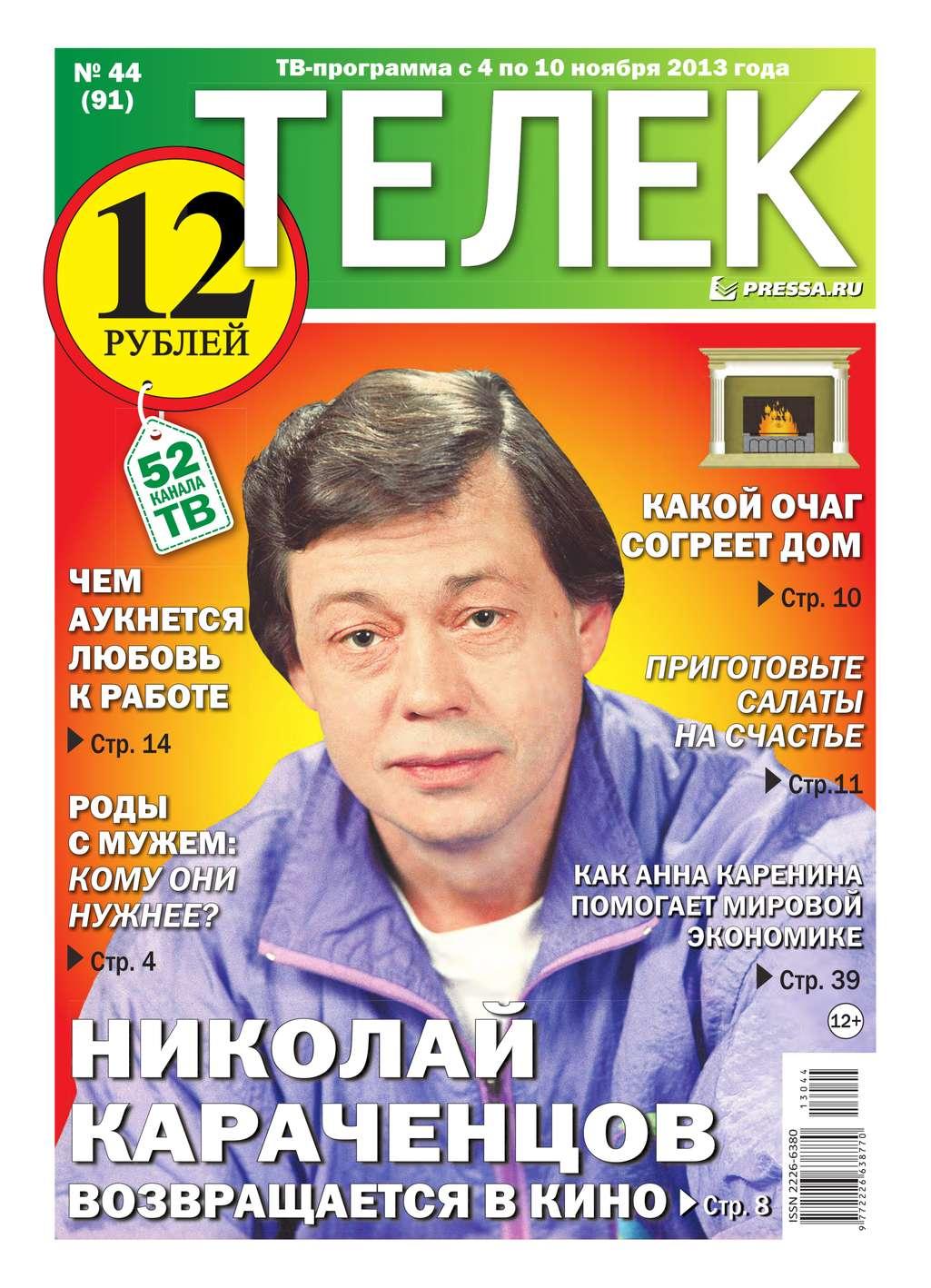 Редакция газеты ТЕЛЕК PRESSA.RU Телек 44-2013 газеты