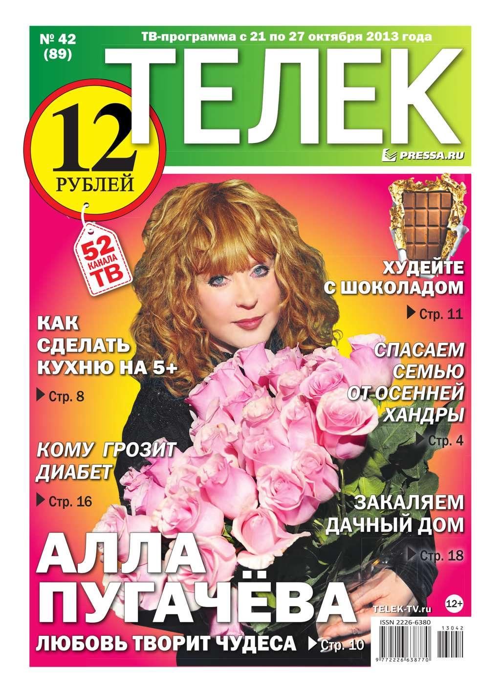 Фото - Редакция газеты Телек Pressa.ru Телек 42-2013 газеты