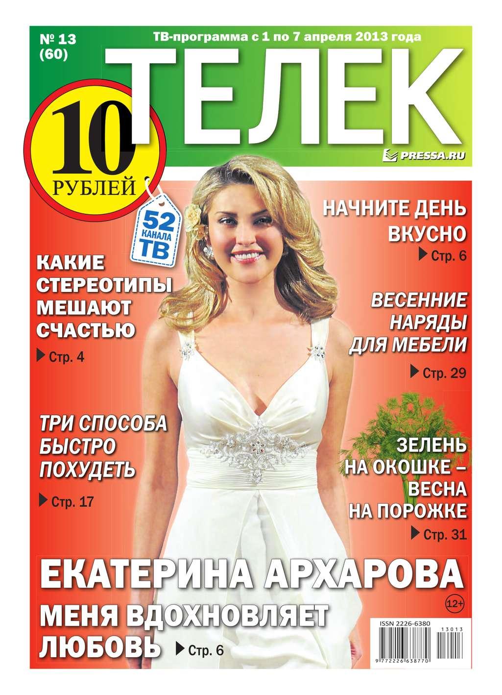 Телек 13-2013