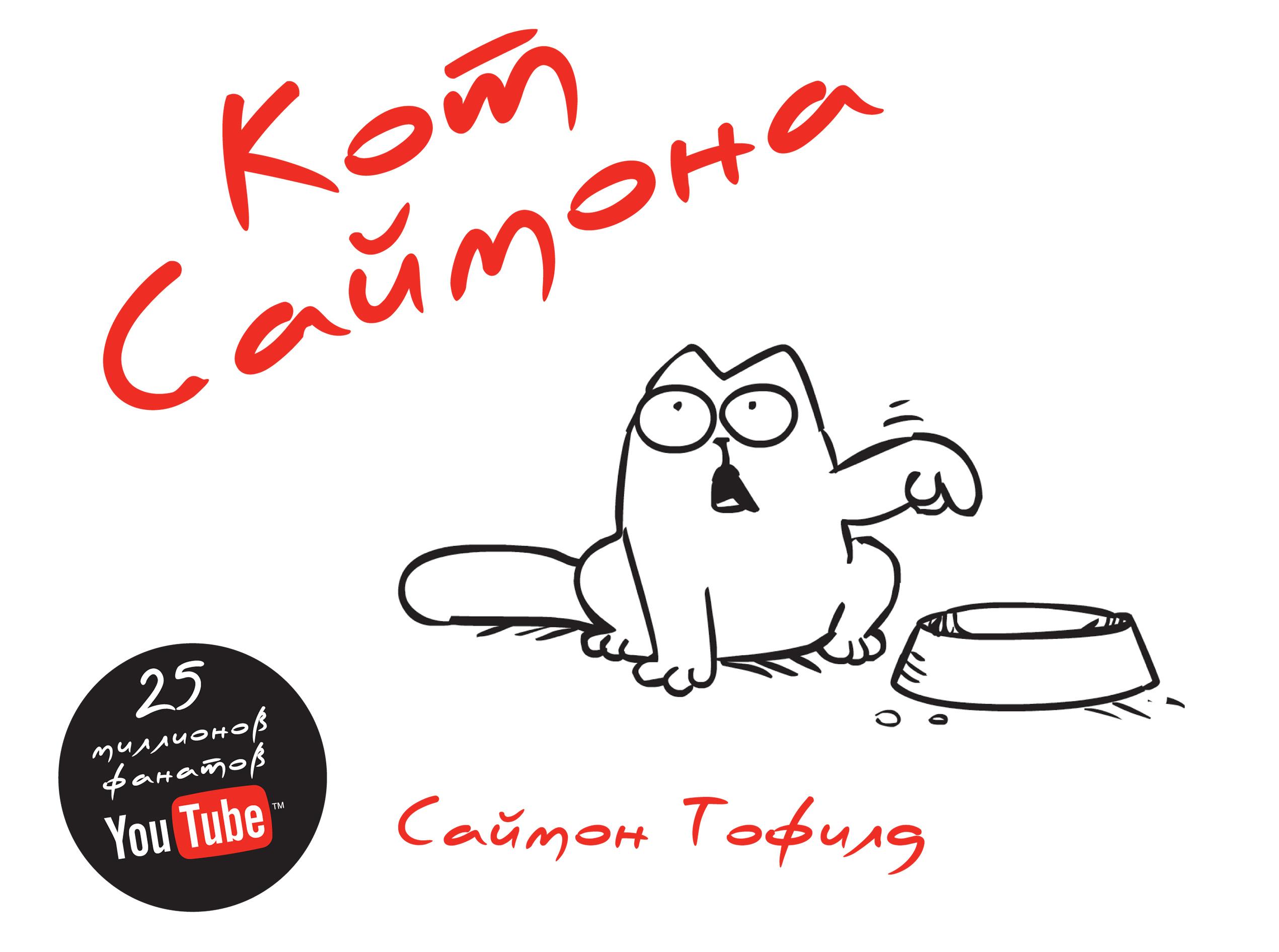 Саймон Тофилд Кот Саймона тофилд с кот саймона раскраска зеленая isbn 978 5 9909493 2 4