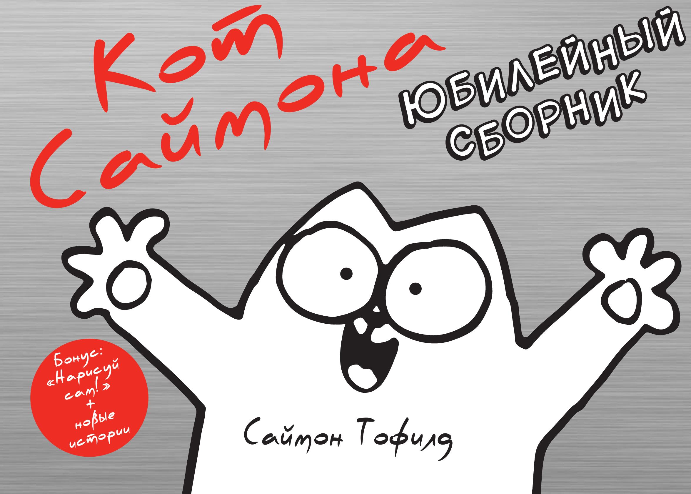 Саймон Тофилд Кот Саймона. Юбилейный сборник тофилд саймон кот саймона 6 у ветеринара или 33 прививки от скуки 6