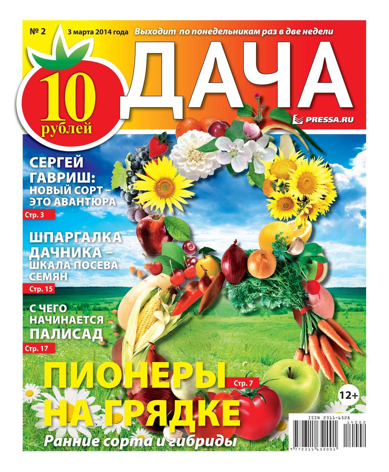 Фото - Редакция газеты Дача Pressa.ru Дача 02-2014 газеты