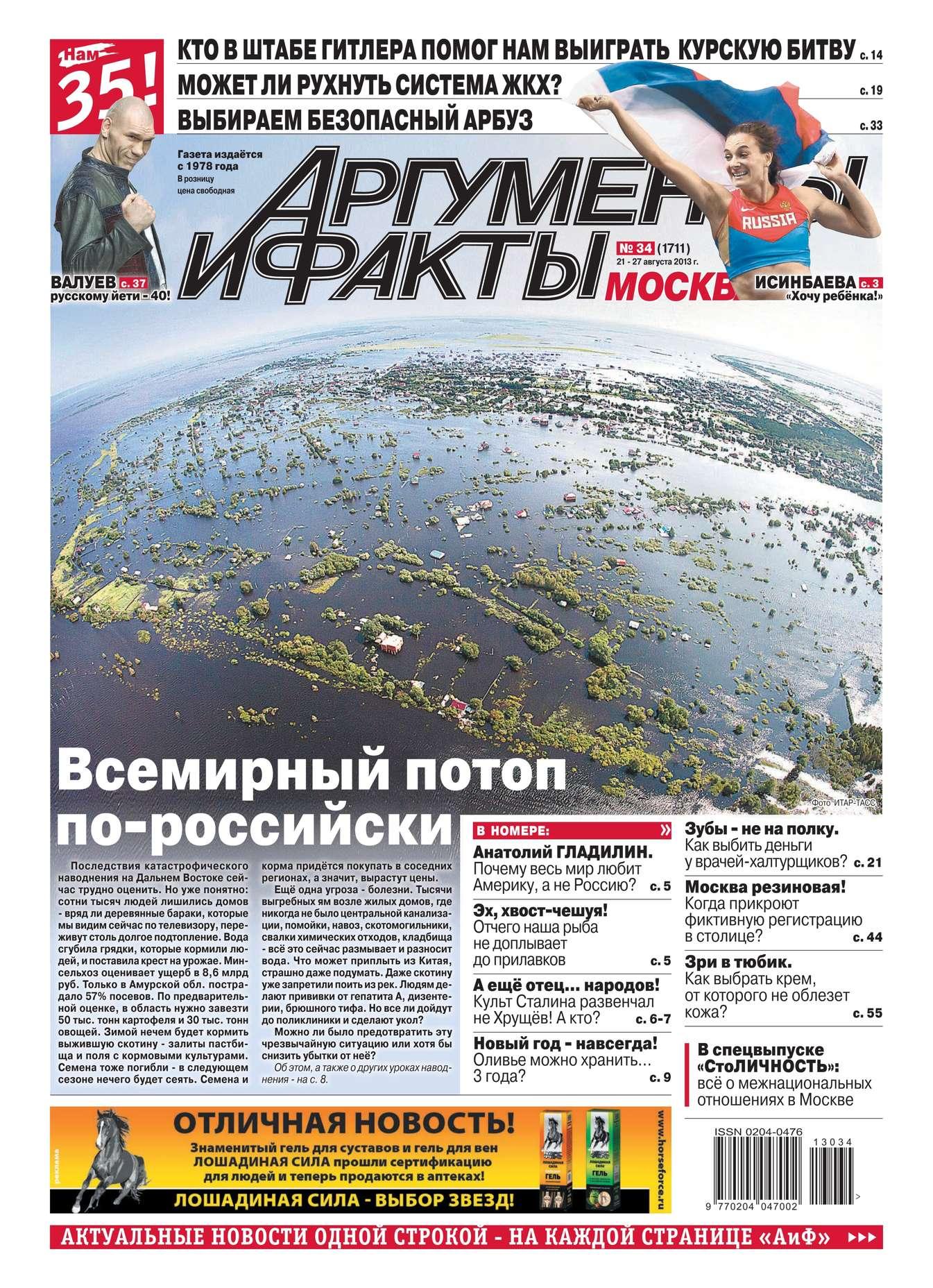 Редакция журнала Аиф. Про Кухню Аргументы и факты 34-2013