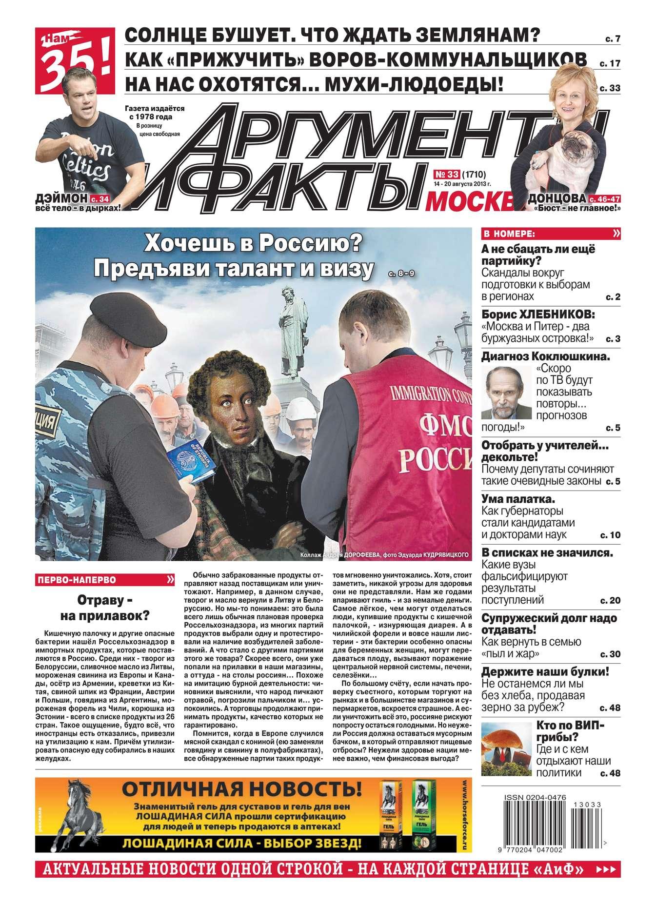 Редакция журнала Аиф. Про Кухню Аргументы и факты 33-2013