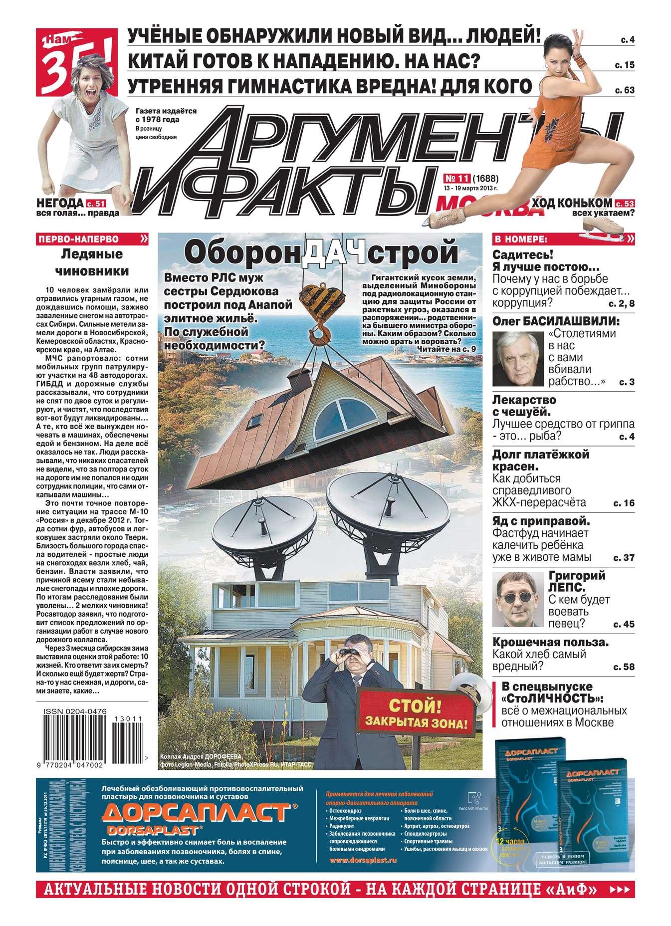 Редакция журнала Аиф. Про Кухню Аргументы и факты 11-2013