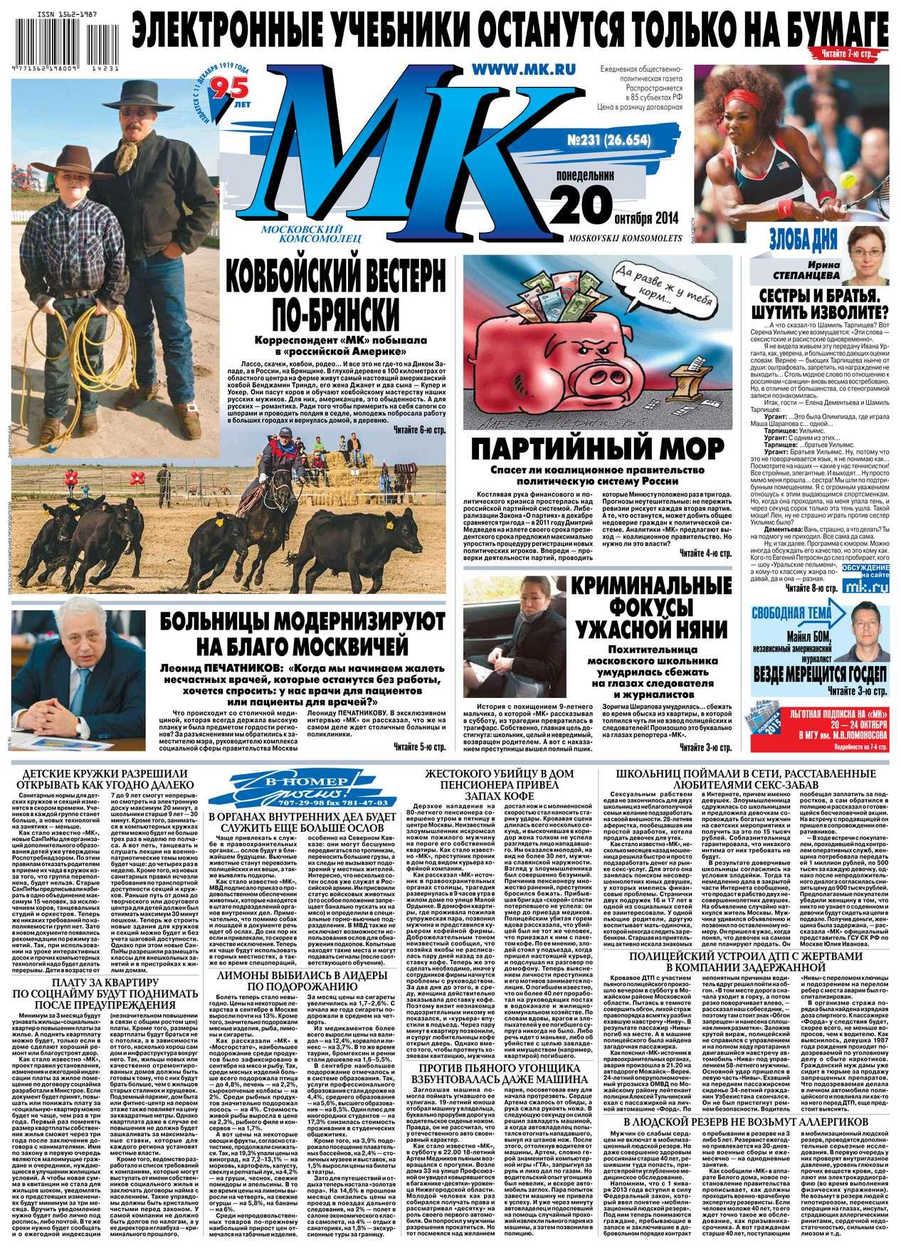 Редакция газеты МК Московский Комсомолец МК Московский комсомолец 231-2014 цены онлайн