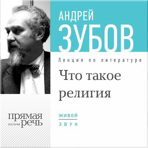 Лекция «Что такое религия» ( Андрей Зубов  )