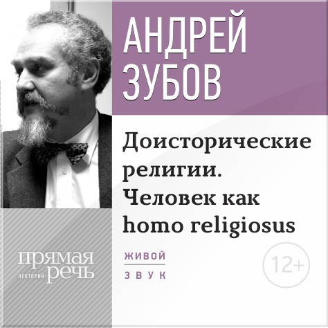 Андрей Зубов Лекция «Доисторические религии. Человек как homo religiosus» андрей зубов лекция религия древнего египта продолжение