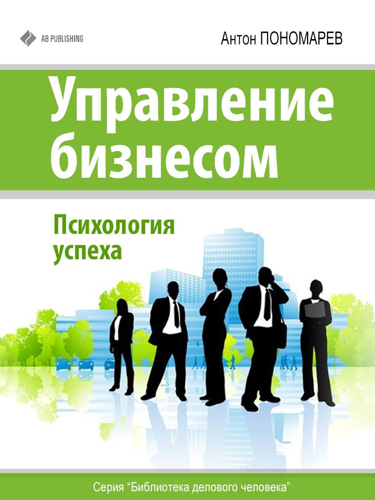фото обложки издания Управление бизнесом. Психология успеха