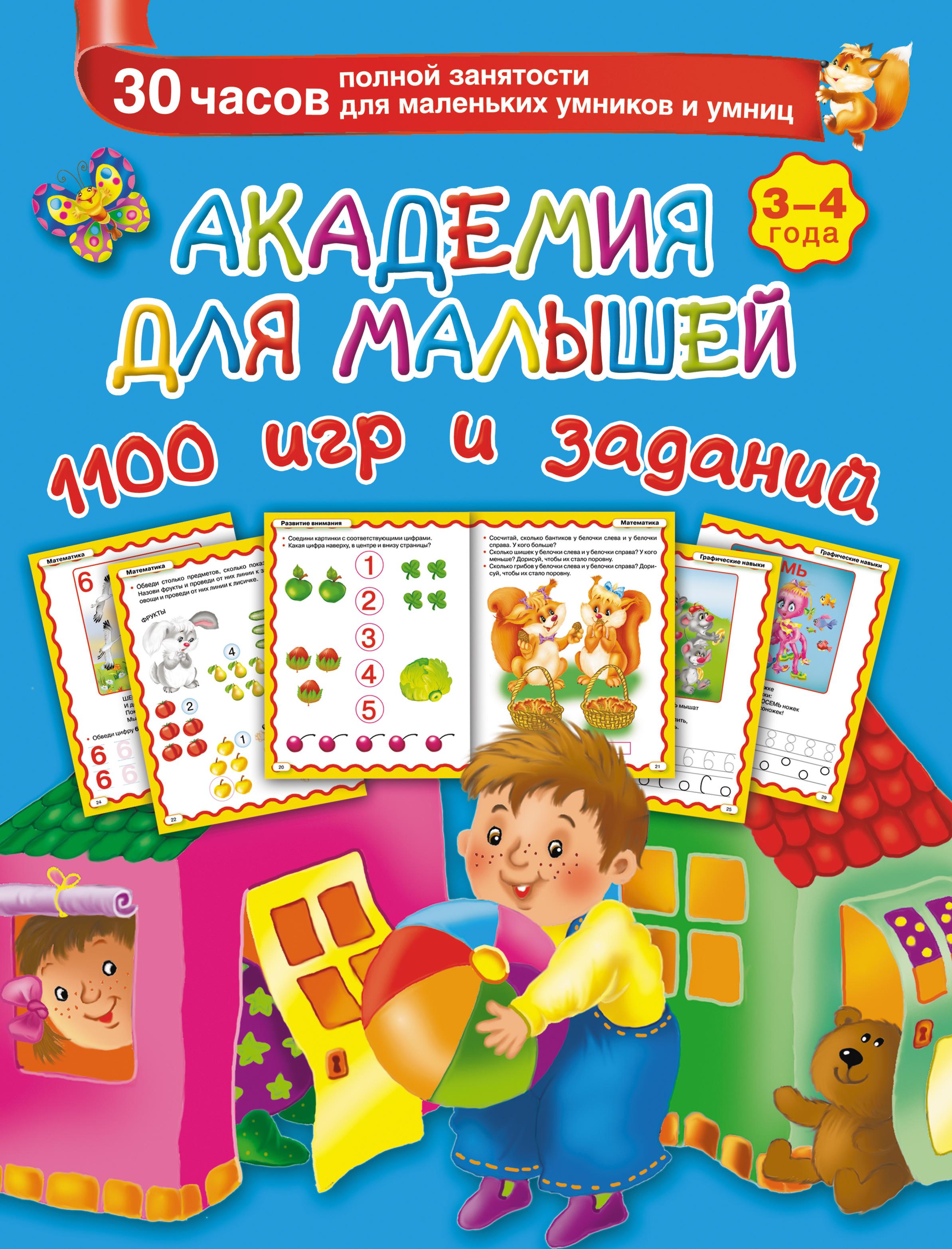 В. Г. Дмитриева Академия для малышей. 1100 игр и заданий. 3-4 года дмитриева в академия для малышей 1100 игр и заданий 5 6 лет 30 часов полной занятости для маленьких умников и умниц