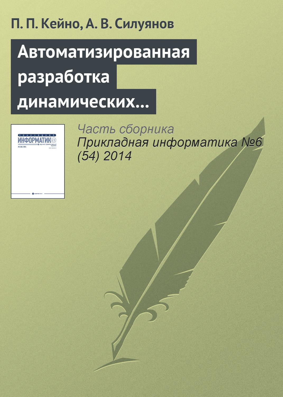 П. П. Кейно Автоматизированная разработка динамических Web-узлов средствами декларативного языка программирования