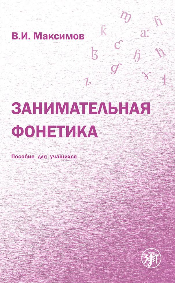 цены В. И. Максимов Занимательная фонетика