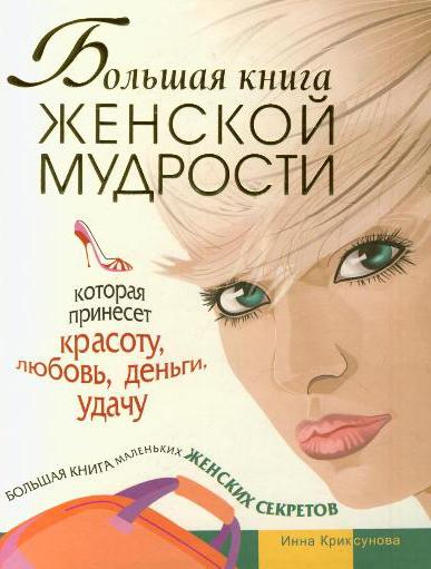 Инна Криксунова Большая книга женской мудрости