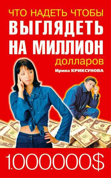 Инна Криксунова Что надеть, чтобы выглядеть на миллион долларов