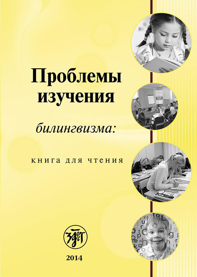 Коллектив авторов Проблемы изучения билингвизма: книга для чтения