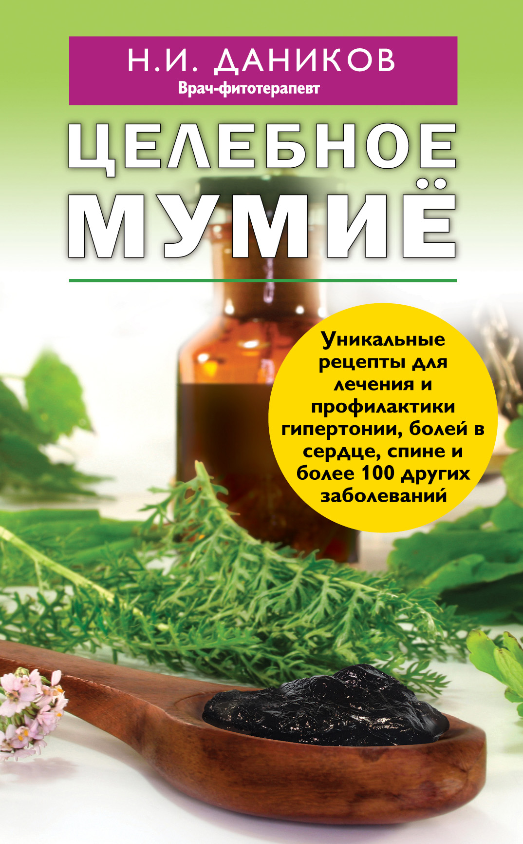 Николай Даников Целебное мумиё