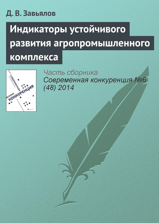 Д. В. Завьялов Индикаторы устойчивого развития агропромышленного комплекса с а дятлов основы концепции устойчивого развития учебное пособие