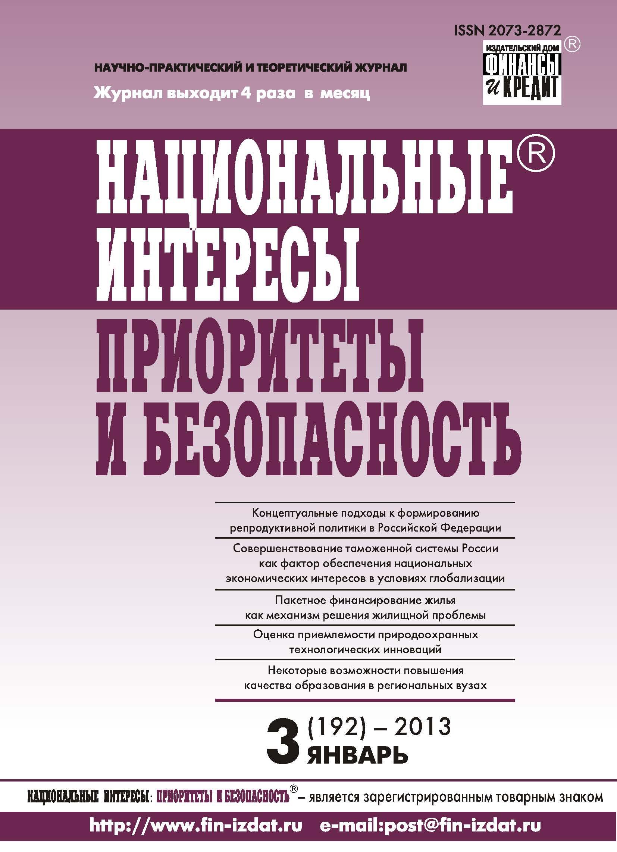 Отсутствует Национальные интересы: приоритеты и безопасность № 3 (192) 2013 цена 2017