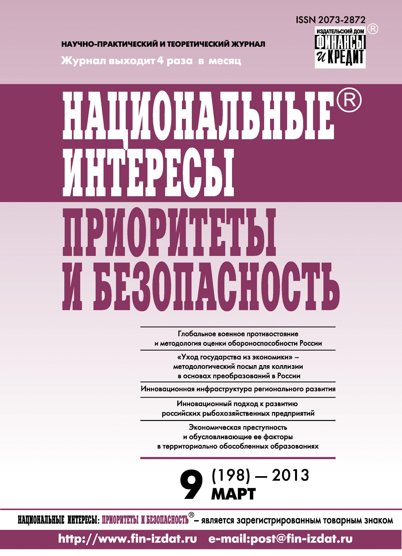 Отсутствует Национальные интересы: приоритеты и безопасность № 9 (198) 2013