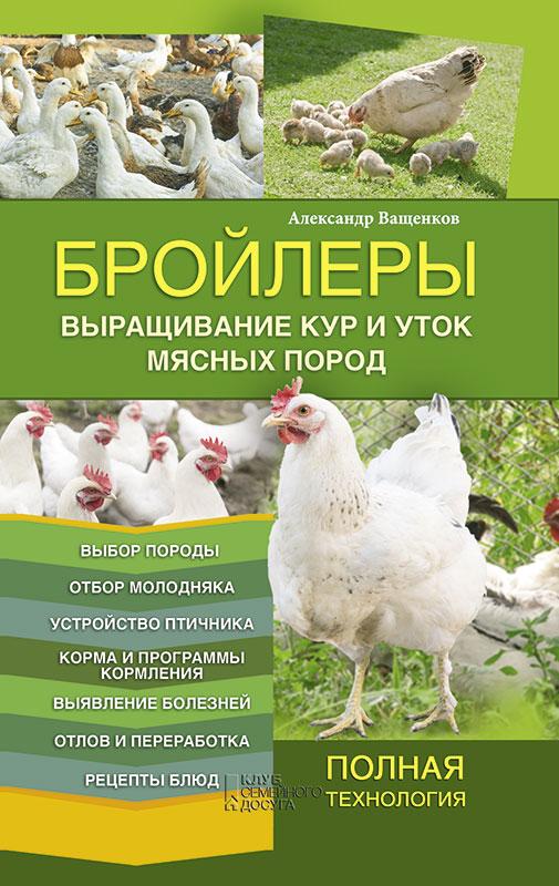 Александр Ващенков Бройлеры. Выращивание кур и уток мясных пород