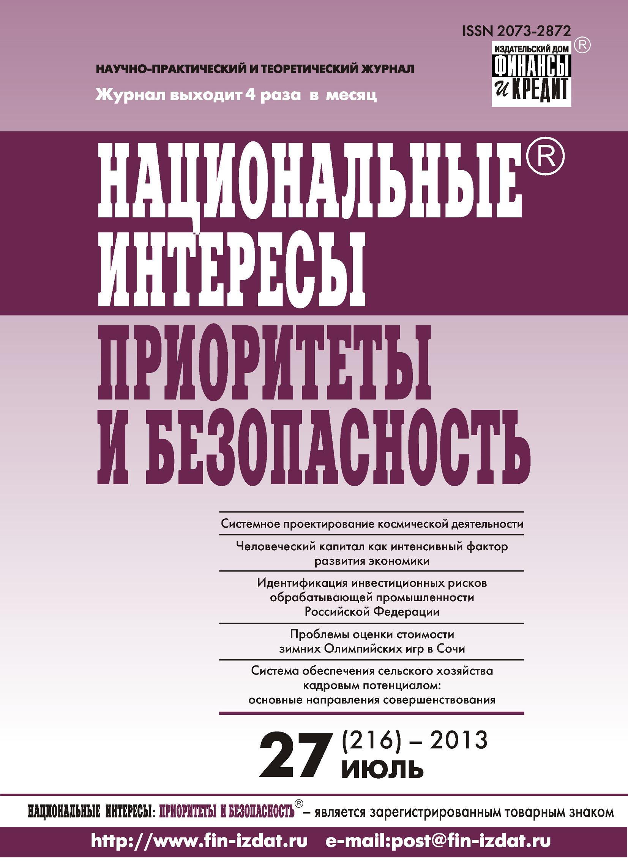 Отсутствует Национальные интересы: приоритеты и безопасность № 27 (216) 2013