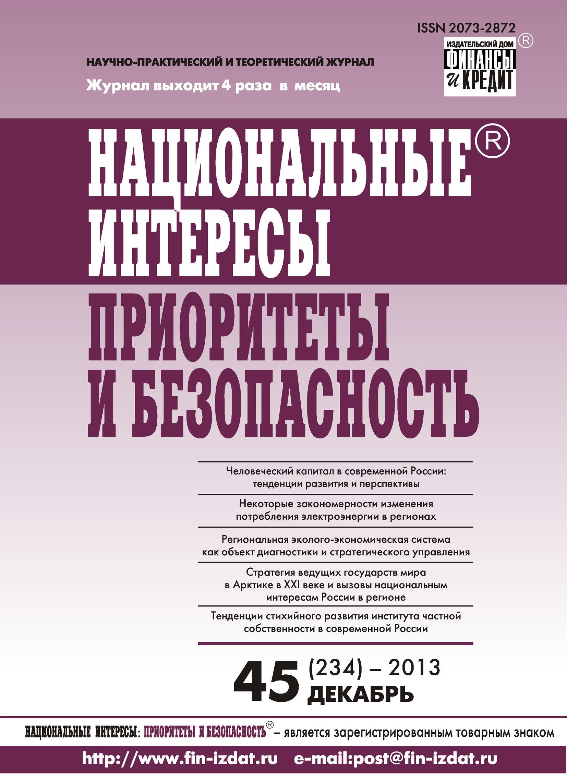 Отсутствует Национальные интересы: приоритеты и безопасность № 45 (234) 2013 бушуев в в энергетика россии стратегия развития научное обоснование энергетической политики