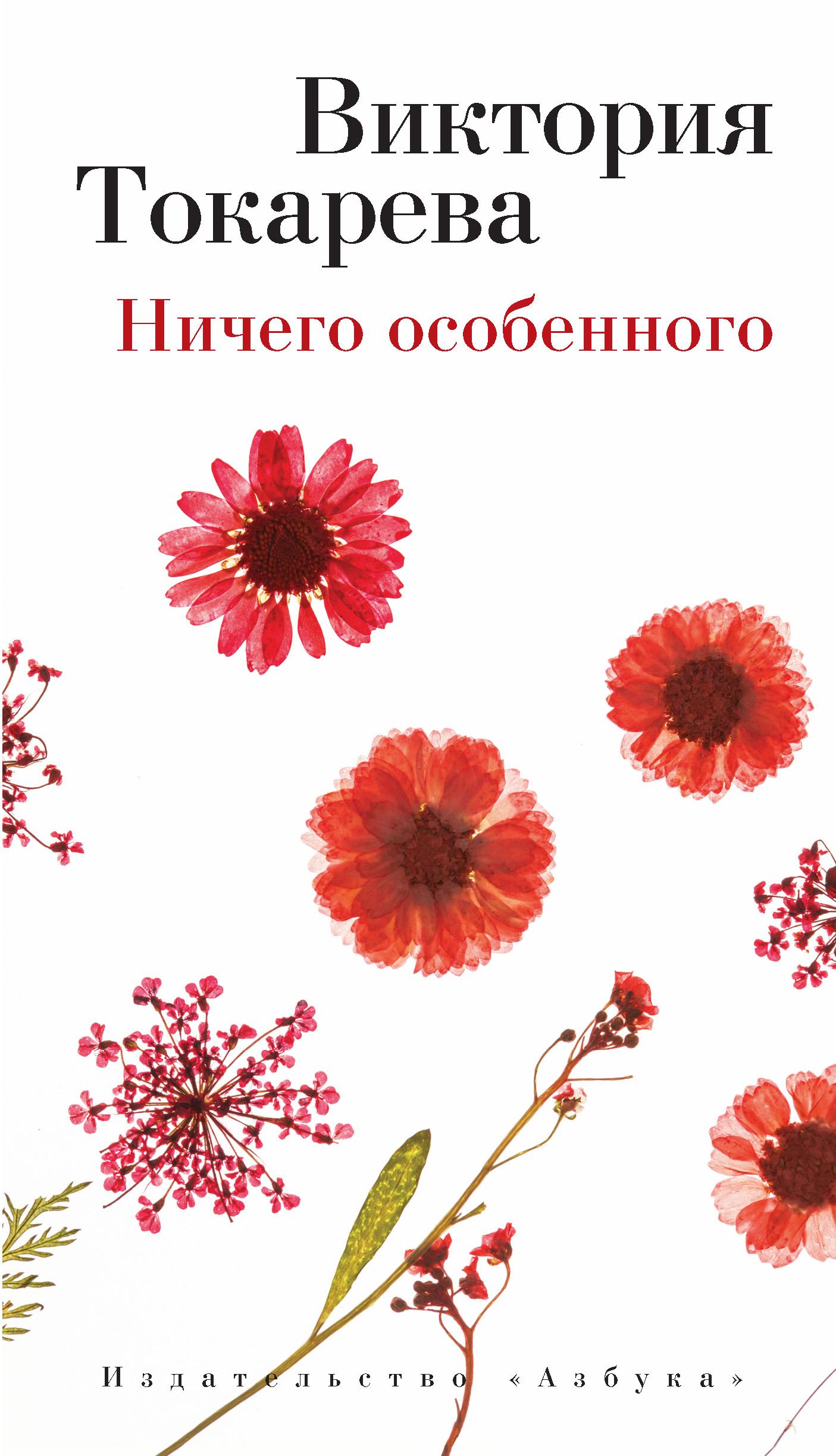 Виктория Токарева Ничего особенного (сборник) виктория токарева ничего особенного