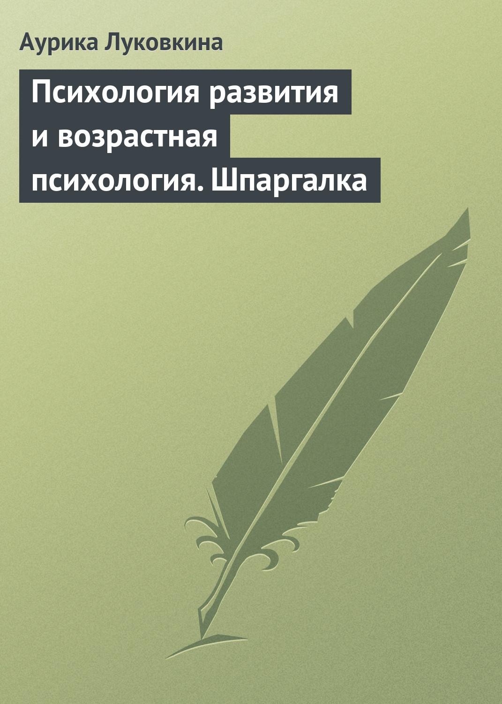 Аурика Луковкина Психология развития и возрастная психология. Шпаргалка аурика луковкина программирование шпаргалка