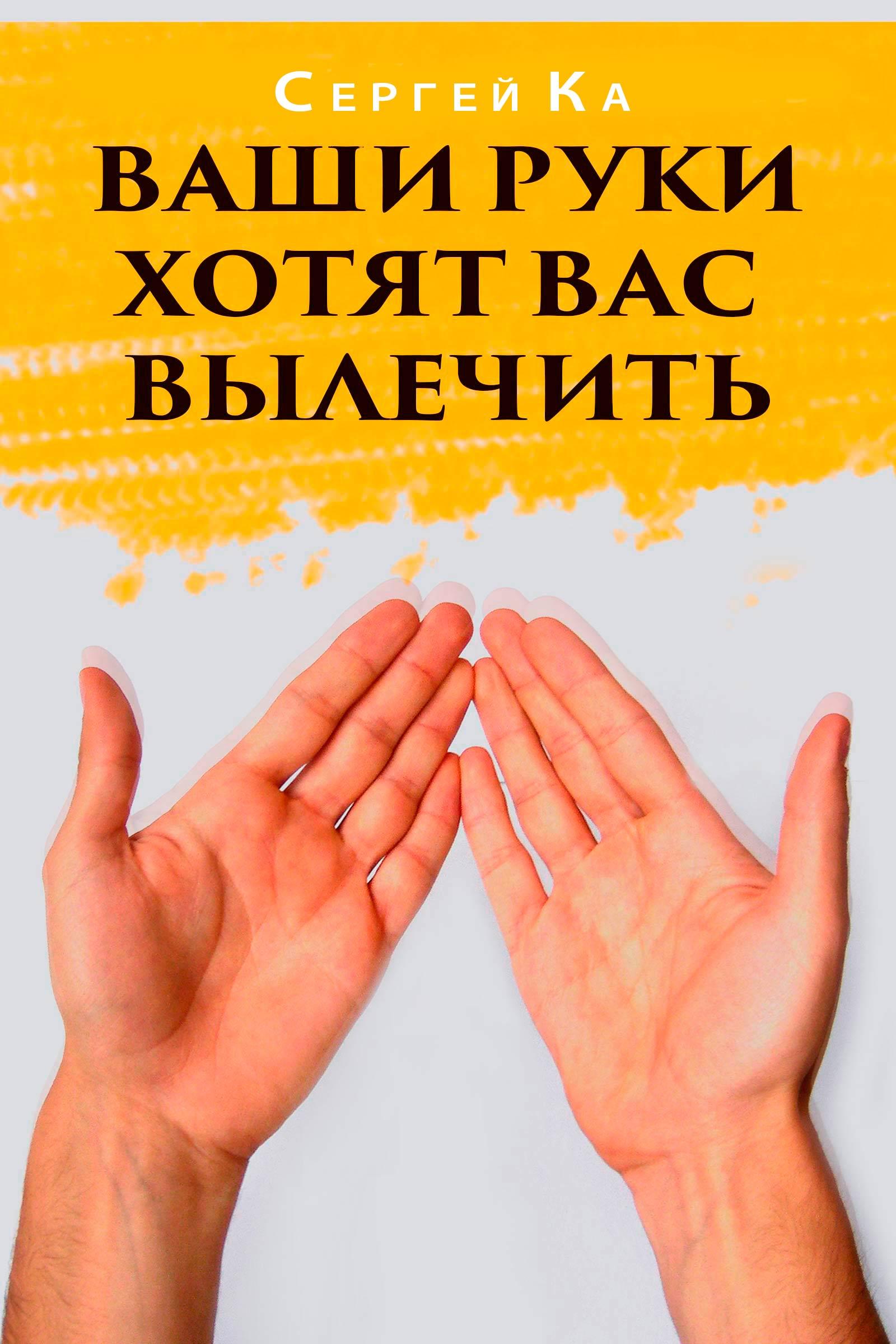 цены Сергей Ка Ваши руки хотят вас вылечить