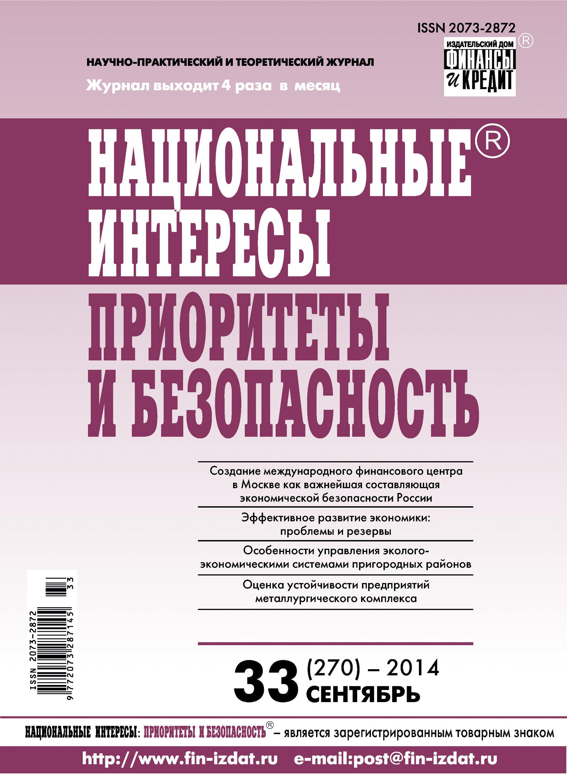 Отсутствует Национальные интересы: приоритеты и безопасность № 33 (270) 2014
