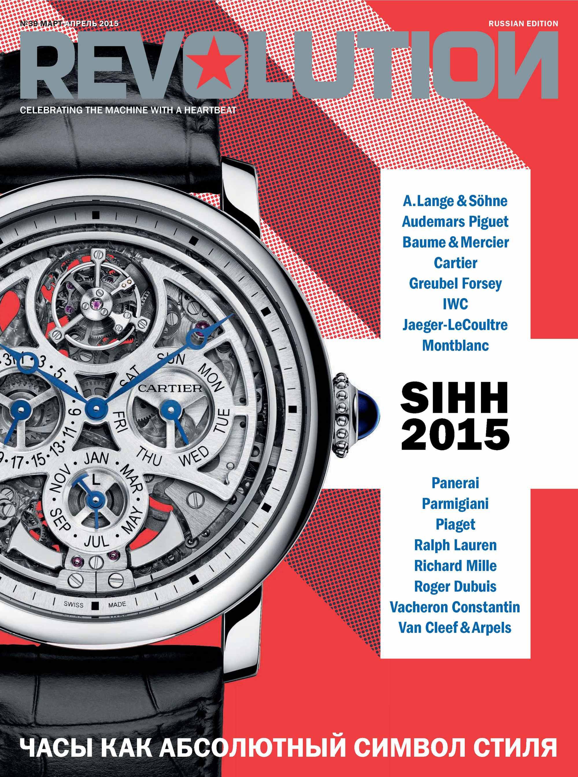 ИД «Бурда» Журнал Revolution №39, март-апрель 2015 цена