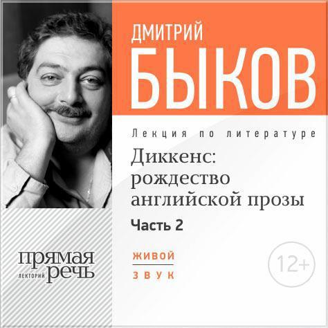 Дмитрий Быков Лекция «Диккенс: рождество английской прозы. Часть 2»