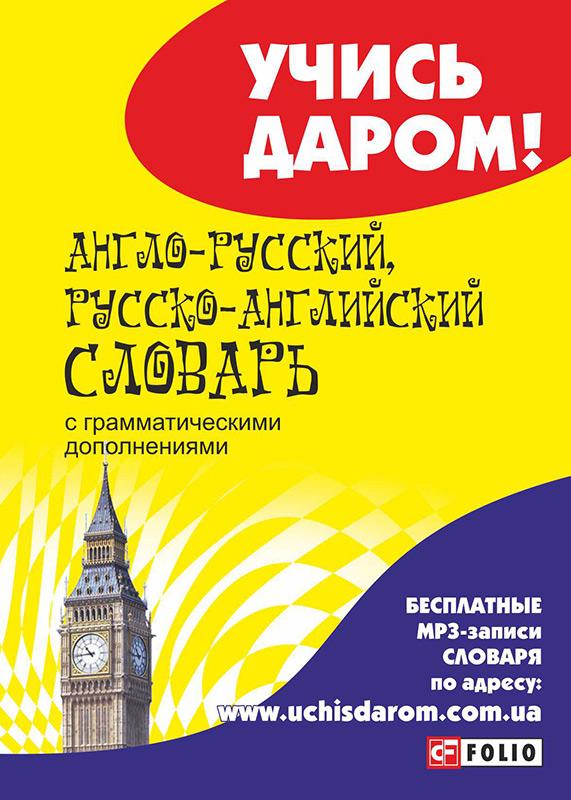 Отсутствует Англо-русский, русско-английский словарь запоминайка английский порядок слов в англ предлож