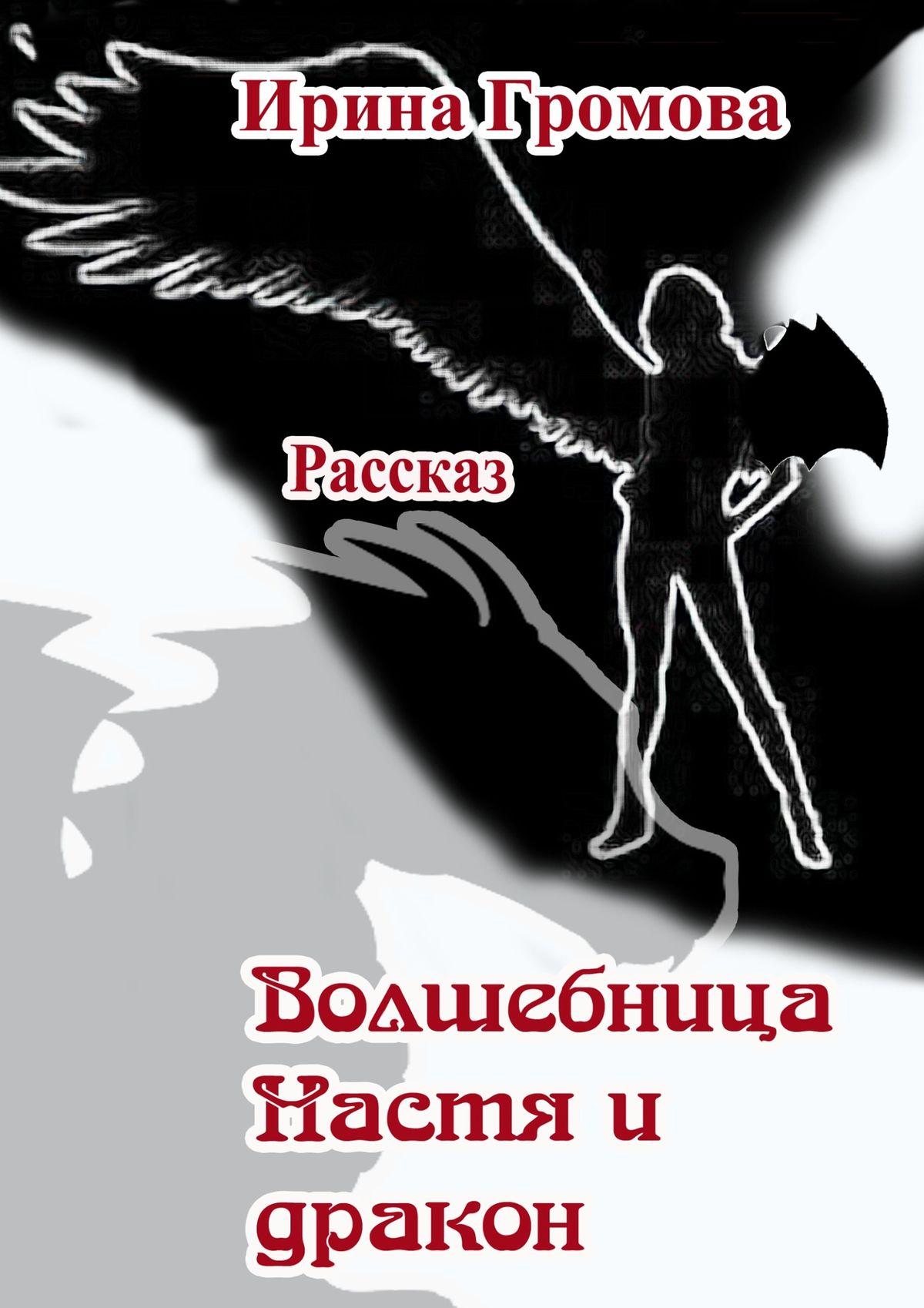 Ирина Громова Волшебница Настя и дракон анатолий курчаткин волшебница настя