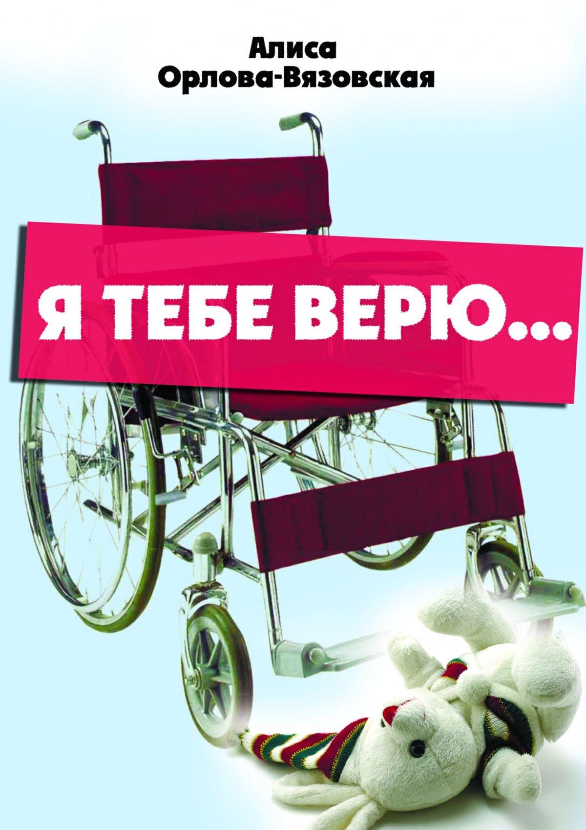 Алиса Орлова-Вязовская Я тебе верю… горюнова и у нас есть мы