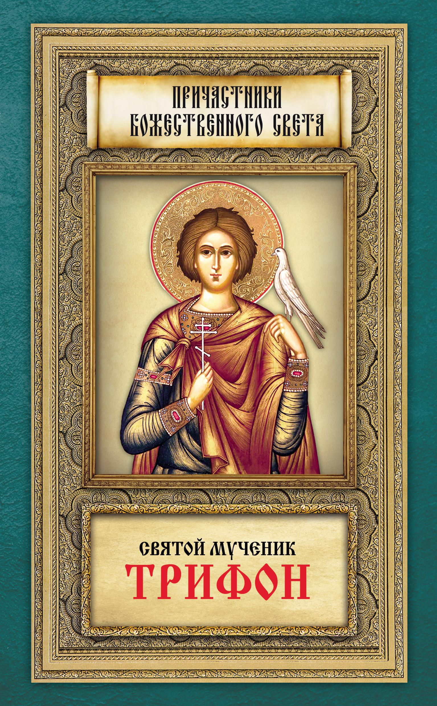 Фото - Отсутствует Святой мученик Трифон бенедикт xvi отцы церкви от климента римского до святого августина