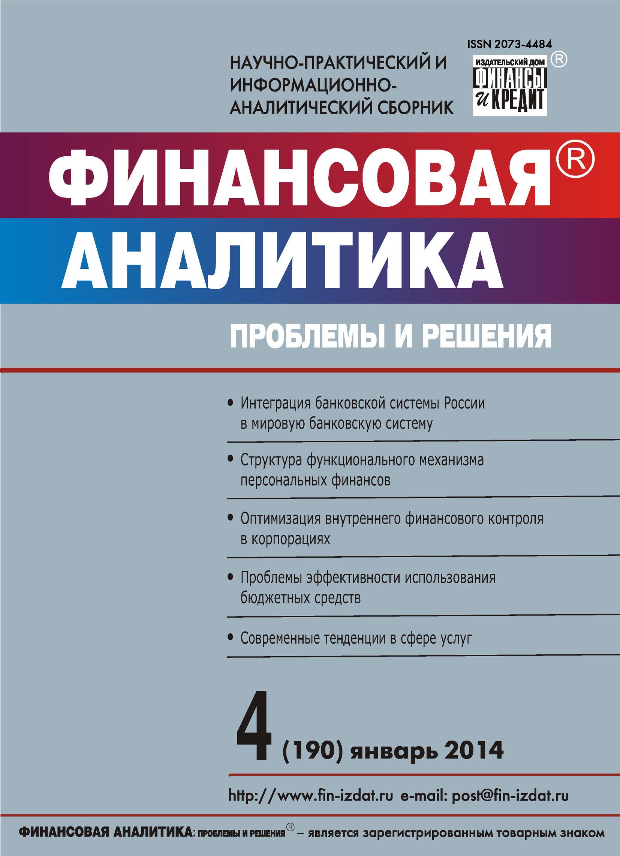 Отсутствует Финансовая аналитика: проблемы и решения № 4 (190) 2014