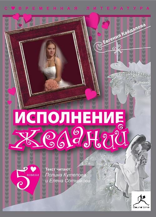 Евгения Кайдалова Исполнение желаний (сборник) евгения кайдалова забудь меня такой
