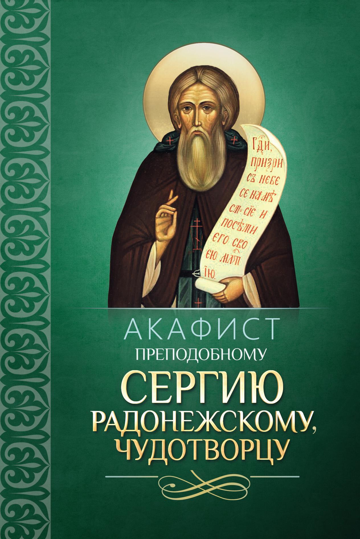 Сборник Акафист преподобному Сергию Радонежскому, чудотворцу цена в Москве и Питере