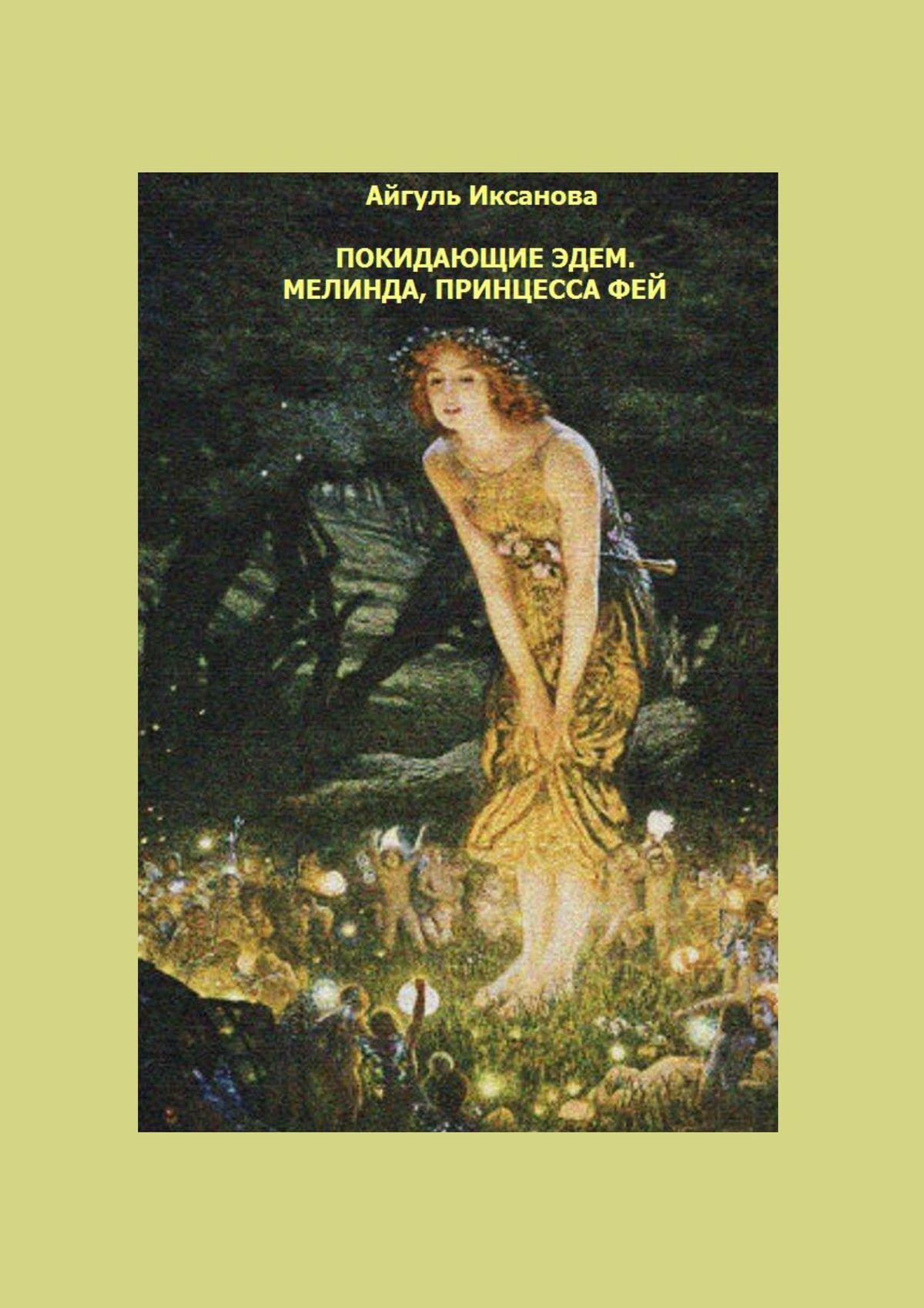 Айгуль Иксанова Покидающие Эдем. Мелинда, Принцессафей. Книга первая айгуль иксанова сапфиры и куклы