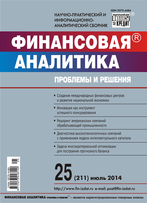 Отсутствует Финансовая аналитика: проблемы и решения № 25 (211) 2014 отсутствует финансовая аналитика проблемы и решения 25 211 2014