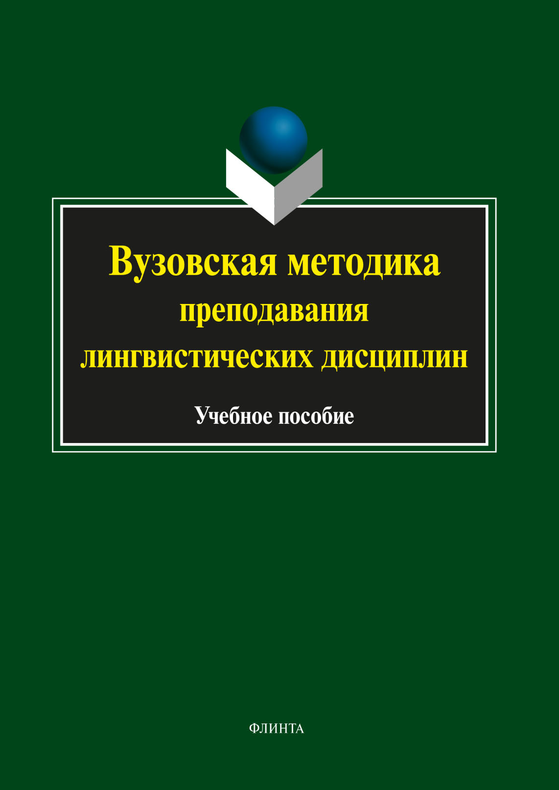 цены Коллектив авторов Вузовская методика преподавания лингвистических дисциплин