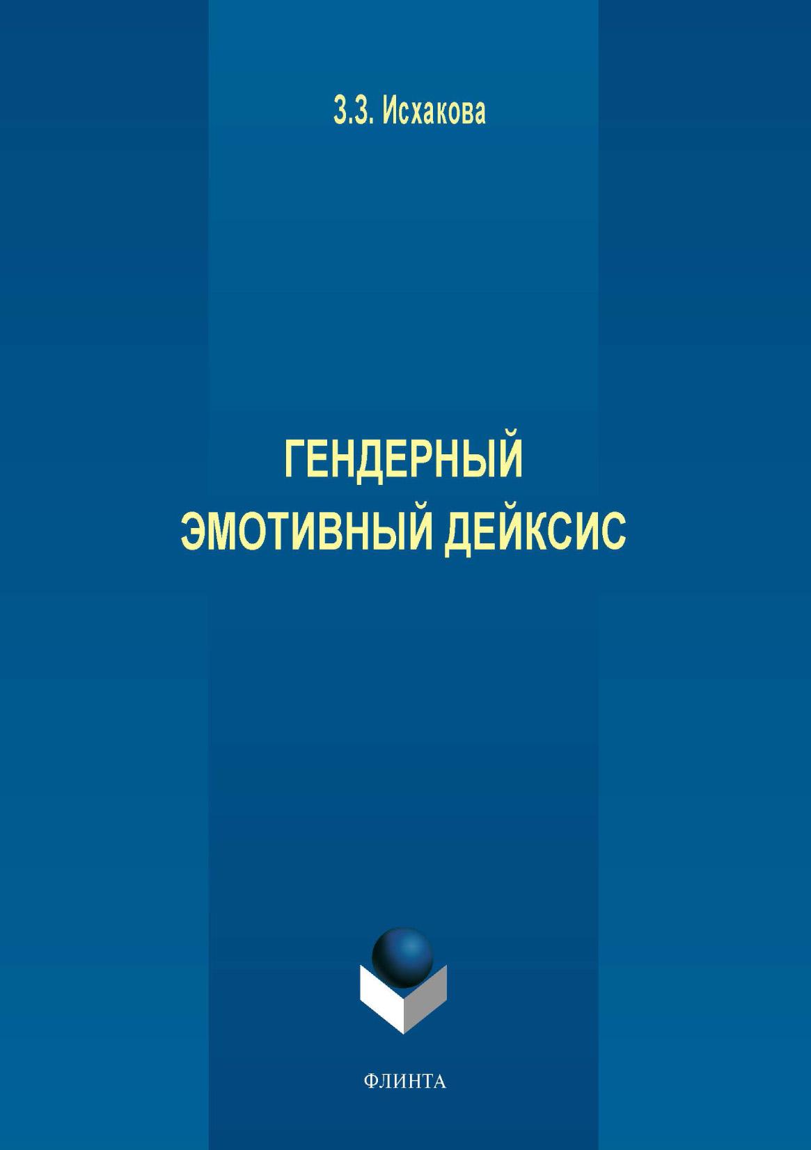 З. З. Исхакова Гендерный эмотивный дейксис османов з аппендицит