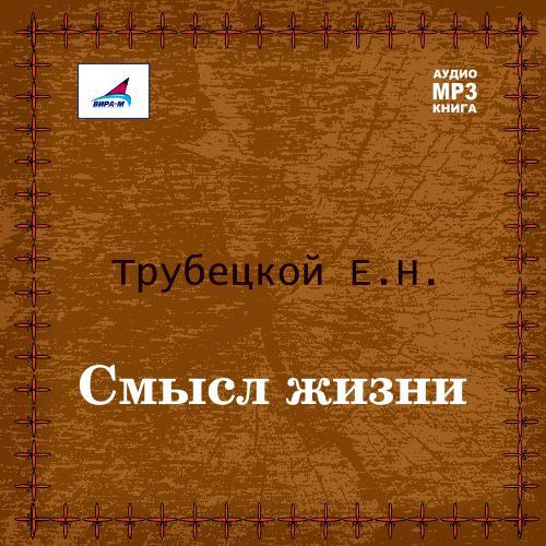 Евгений Трубецкой Смысл жизни