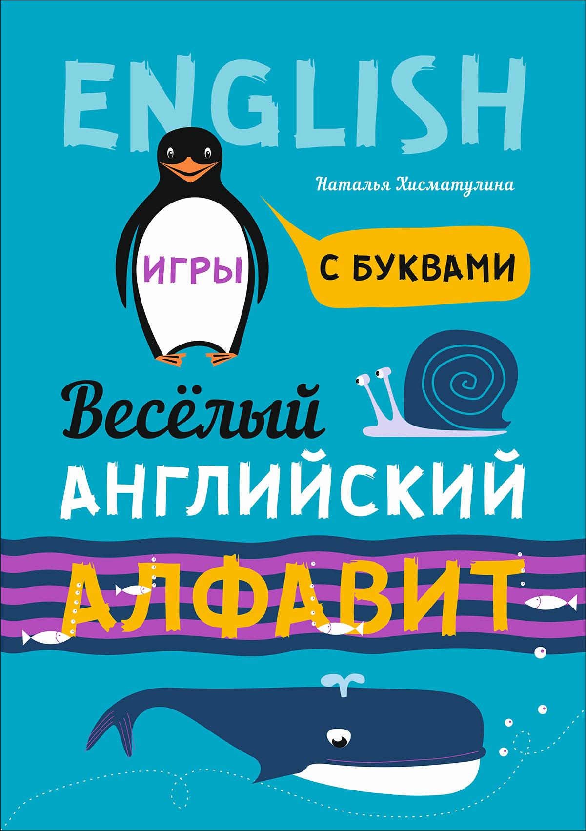 Н. В. Хисматулина Веселый английский алфавит. Игры с буквами н в хисматулина веселый немецкий алфавит игры с буквами